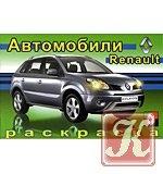 Книга Автомобили Renault. Раскраска