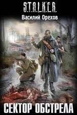 Книга S.T.A.L.K.E.R. Сектор обстрела