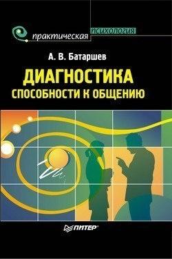Книга Батаршев Анатолий - Диагностика способности к общению