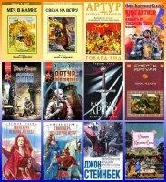 Книга Сборник книг о Короле Артуре (1938 - 2010) FB2, PDF, DOC, RTF