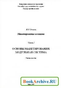 Книга Макетирование костюма. Часть 1: Основы макетирования. Модульная система.
