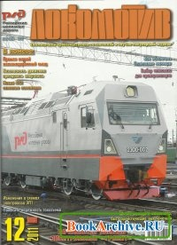 Локомотив №12 2011.