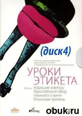 Книга Уроки этикета (диск4)/ Lessons Of Modern Etiquette (2008/5,59 Gb/DVD)