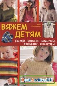 Книга Вяжем детям. Свитера, кофточки, кардиганы, безрукавки, аксессуры.