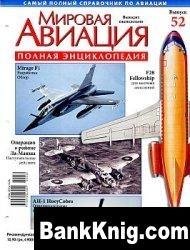 Журнал Мировая авиация №52, 2010