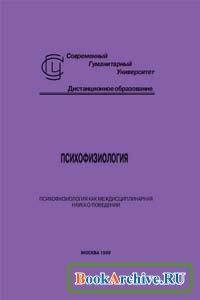Книга Психофизиология.
