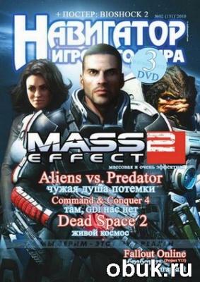 Журнал Навигатор игрового мира №2 (151) февраль 2010. Демовыпуск