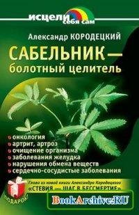 Книга Сабельник - болотный целитель.