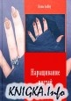 Книга Home hobby. Наращивание ногтей