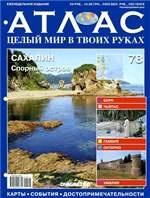 Журнал АТЛАС. Целый мир в твоих руках № 78 2011