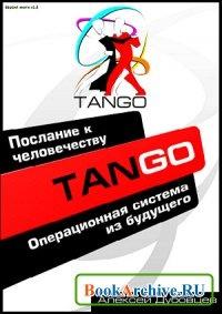 Книга Tango. Операционная система из будущего.