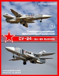 Книга Советский и российский фронтовой бомбардировщик - Су-24 ( Su-24 Sukhoi) (1 часть)