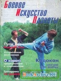 Журнал Боевое искусство планеты 6 - 10 1999.