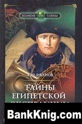 Книга Тайны египетской экспедиции Наполеона