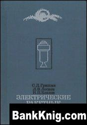 Книга Электрические ракетные двигатели