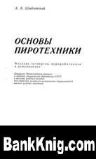 Книга Основы пиротехники