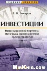Книга Инвестиции