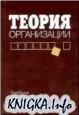 Книга Теория организации