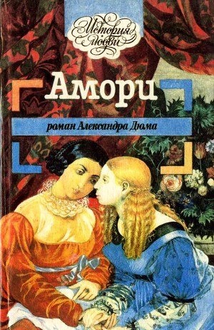 Книга Амори