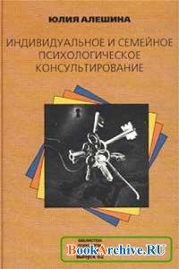 Книга Индивидуальное и семейное психологическое консультирование.