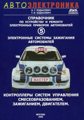 Книга Справочник по устройству и ремонту электронных приборов автомобилей. Часть 5