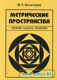 Книга Метрические пространства. Теория, задачи, решения.