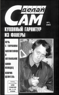 Журнал Сделай сам №1 (2003)
