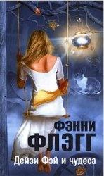 Книга Дейзи Фэй и Чудеса