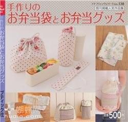Журнал Handmade lunch bags vol.538