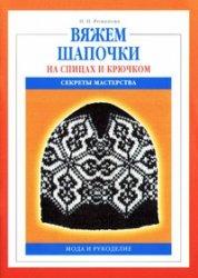 Книга Вяжем шапочки на спицах и крючком
