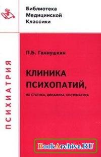 Книга Клиника психопатий, их статика, динамика, систематика
