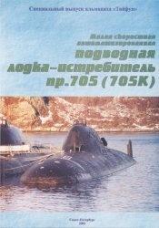 Журнал Малая скоростная автоматизированная подводная лодка-истребитель пр 705 (спецвыпуск 2002)