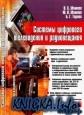 Книга Системы цифрового телевидения и радиовещания