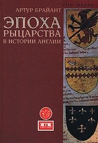 Книга Эпоха рыцарства