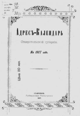 Книга Адрес-Календарь Ставропольской губернии на 1907 год.