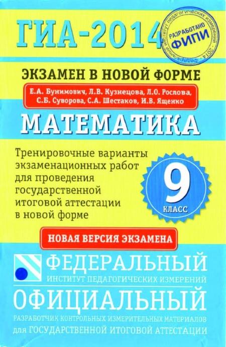 Книга ГИА 2014 Математика