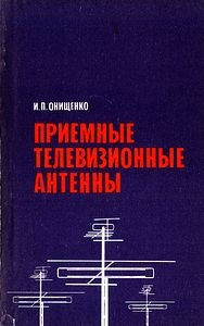 Книга Приемные телевизионные антенны