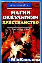 Книга Магия. Оккультизм. Христианство