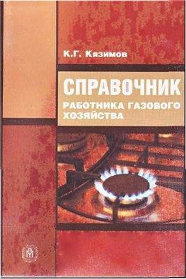 Книга Справочник работника газового хозяйства