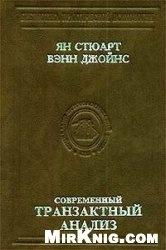 Книга Современный транзактный анализ