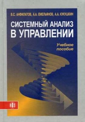 Книга Системный анализ в управлении: Учебное пособие