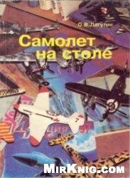 Книга Самолет на столе (первое и второе издания)