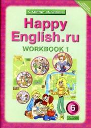 Книга Английский язык, Happy English.ru, 6 класс, Рабочая тетрадь №1, Кауфман К.И., Кауфман М.Ю., 2013