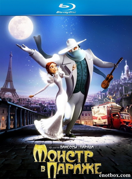 Монстр в Париже / Un monstre a Paris / A Monster in Paris (2011/BDRip/HDRip/3D)