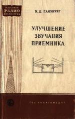 Серия: Массовая радио библиотека. МРБ - Страница 12 0_ef2d8_4b6a543c_orig