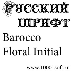 Русский шрифт Barocco Floral Initial