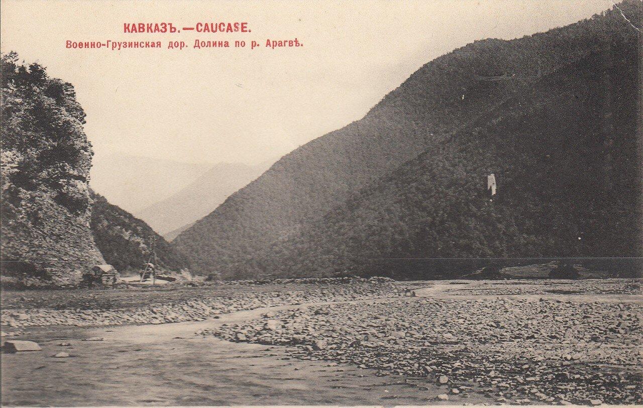 Долина по реке Арагви