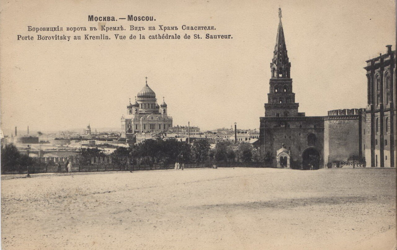 Кремль. Боровицкие ворота. Вид  на Храм  Спасителя