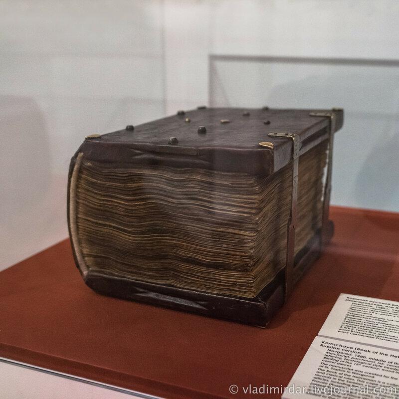 Кормчая русской редакции (Новгородская или Клементовская). Новгород. 1280 г.