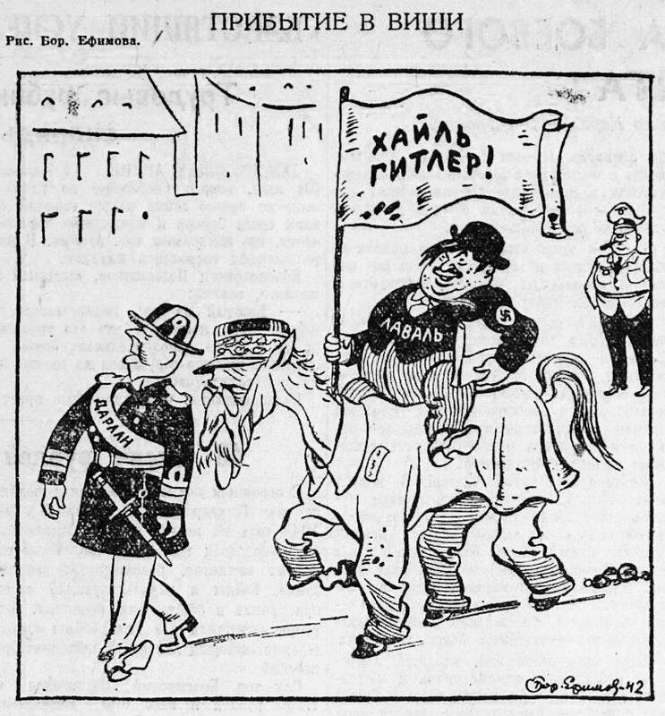 «Красная звезда», 18 апреля 1942 года, союзники Гитлера, вассалы Германии